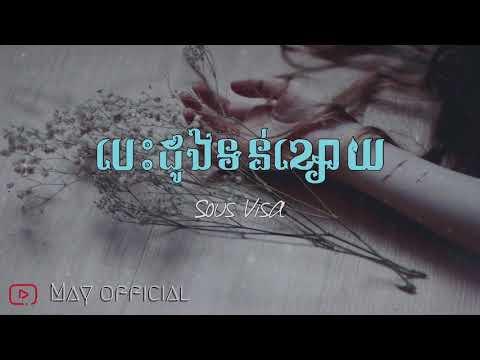 បេះដូងទន់ខ្សោយ - Besdoung ton ksoy By Sous Visa Full Audio