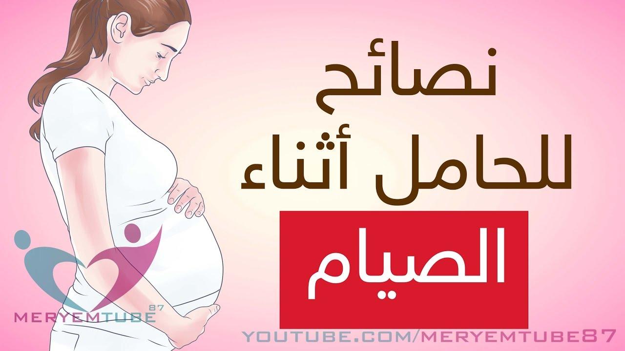 متى تفطر الحامل في رمضان