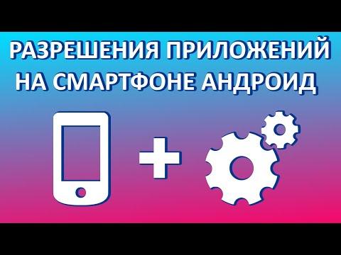 Разрешения для приложений на телефоне Андроид: как предоставить или убрать?