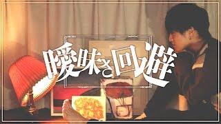 ✿. 曖昧さ回避 - Police Piccadilly / おおしま (cover)