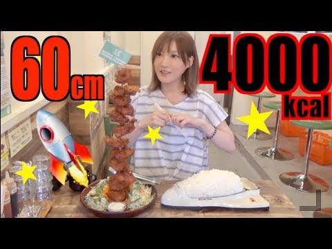 【MUKBANG】60CM Fried Chicken But An Extraordinary One! [ROCKET CHICKEN, 1kg Rice] 4000kcal[Click CC]