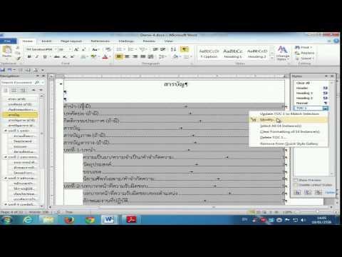 การเขียนคู่มือการปฏิบัติงานด้วย Microsoft Word ตอน การจัดหน้าและใส่เนื้อหา