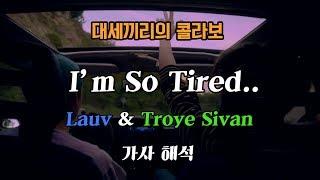 [팝송추천] Lauv & Troye Sivan - I'm so tired...가사해석 : 사랑 노래 이제 지겨워 (번역/해석/자막)
