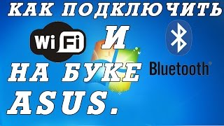 видео Как включить WiFi на ноутбуке Asus. Не работает WiFi на ноутбуке Asus