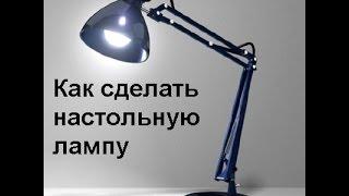 Как сделать. Настольная лампа. Своими руками(Настольная лампа для рабочего стола . Переделка настольной лампы своими руками. Светодиодная настольная..., 2016-03-06T14:32:38.000Z)