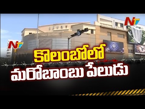 కొలంబోలో మరో బాంబు పేలుడు, సినిమా ధియేటర్ ని టార్గెట్ చేసిన ఉగ్రవాదులు | Sri Lanka Latest News | NTV