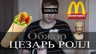 Обжор на ЦЕЗАРЬ РОЛЛ