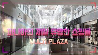 파나마에서 제일 유명한 쇼핑몰(파나마 도전기)