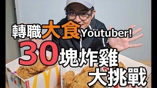 最雷製作人#01   轉職大食YouTuber 6tan