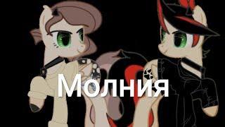 [пони клип] Молния