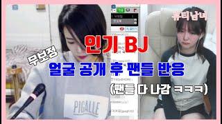 (인기 BJ)무보정 얼굴공개 후 팬들 반응...당신 누…