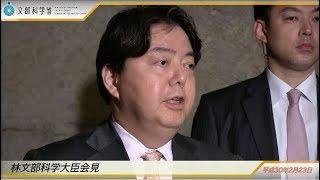 林文部科学大臣会見(平成30年2月23日):文部科学省 thumbnail