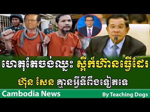 Cambodia News Today RFI Radio France International Khmer Night Friday 09/22/2017