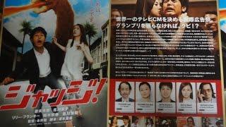 ジャッジ! A 2014 映画チラシ 2014年1月11日公開 【映画鑑賞&グッズ探...