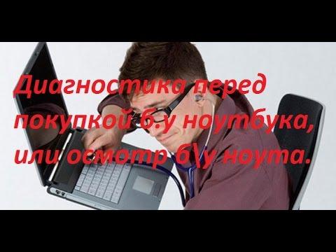 Приноси старый забирай свежий. Санкт-петерург, м. Достоевская. Щербаков пер. 12 (812) 701-06-43. Купить · дешёвые ноутбуки · игровые ноутбуки.