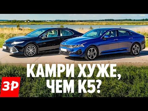 Тойота Камри против Киа К5 / Зачем Kia K5, если есть обновленная Toyota Camry
