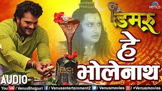 Hey Bholenath Full Song | Damru | Superstar Khesari Lal Yadav | Latest Bhojpuri Movie Song 2018
