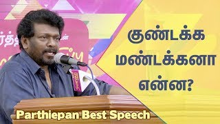 Otha Seruppu R. Parthiepan Best Speech