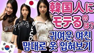 【한일커플vlog】귀여운 일본여친 한테 옷을 골라줘 봤…