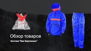 Костюм Век Вертикаль - Обзор
