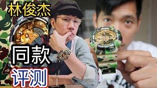 我和林俊杰谁更适合这款手表?| Bape x G-Shock