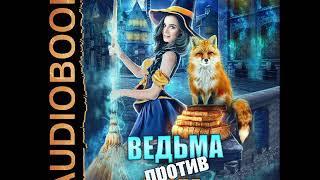 "2001579 Аудиокнига. Черчень Александра ""Ведьма против мага"""