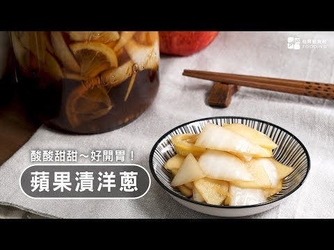 【常備小菜】蘋果漬洋蔥~低鹽醃漬,酸甜果香~口感清爽解膩!搭配肉類享用好解膩!Pickled oni