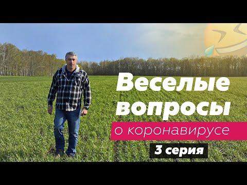 Веселые вопросы о коронавирусе: 3 серия | Доктор Комаровский
