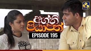 Agni Piyapath Episode 195 || අග්නි පියාපත්  ||  12th MAY 2021 Thumbnail