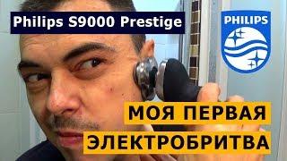Моя первая электробритва Philips S9000 Prestige ‒ обзор + тест