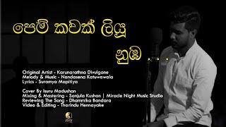 Pem Kawak Liyu Nuba - පෙම් කවක් ලියූ නුඹ | Karunarathna Divulgane | Cover By Isuru Madushan