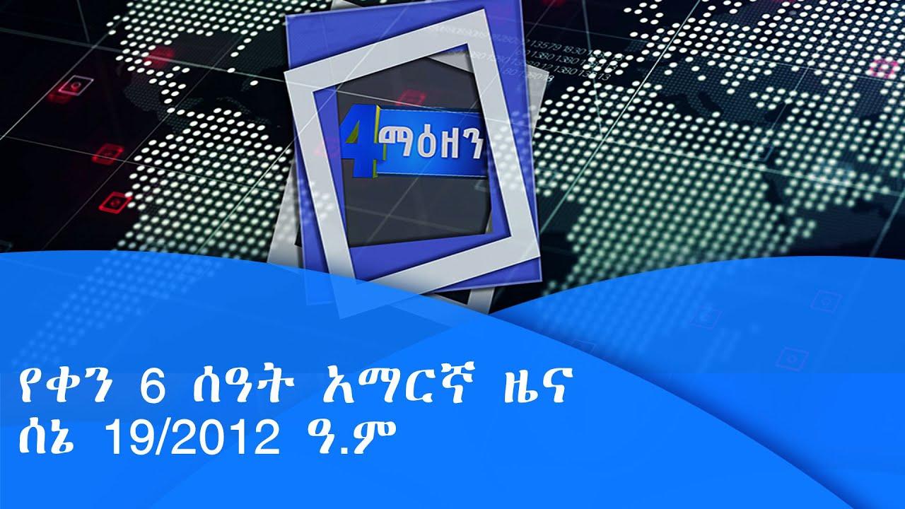 የቀን 6 ሰዓት አማርኛ ዜና… ሰኔ 19/2012 ዓ.ም|etv