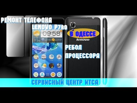 Ремонт телефона Lenovo (Леново) в Одессе. Ребол процессора.