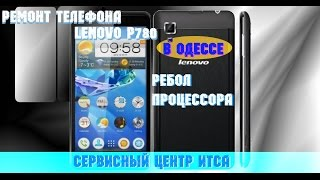 видео Ремонт телефонов Lenovo