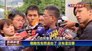 新教長吳茂昆爭議  賴揆不談徐國勇代打-民視新聞