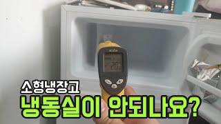 소형냉장고 냉동실이 안되요?