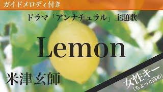 ドラマ「アンナチュラル」主題歌 米津玄師 8thシングル 『Lemon』 リク...