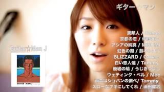 ギター☆マン CD 第8弾!永遠のJ POPを匠のテクニックでカバー。永久保...