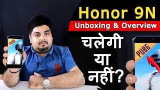 Honor 9N Unboxing & Overview - Kya Aap Ispe PUBG Khel Sakte Ho?