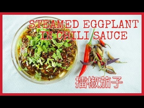 Steamed Eggplant In Chili Sauce Authentic Sichuan/ Szechuan Food Recipe #20 四川擂椒茄子