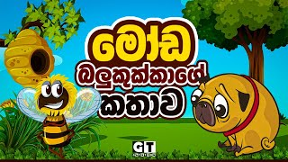 sinhala-cartoon-hd-sinhala-katha