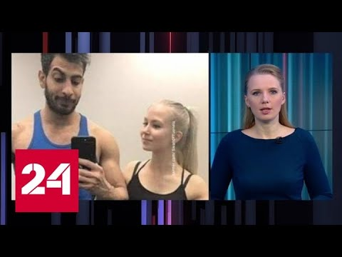 Финскую активистку обезглавил бойфренд-мигрант - Россия 24