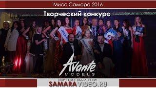 финал конкурса красоты «Мисс Самара 2016» samaravideo(, 2016-02-06T07:24:40.000Z)
