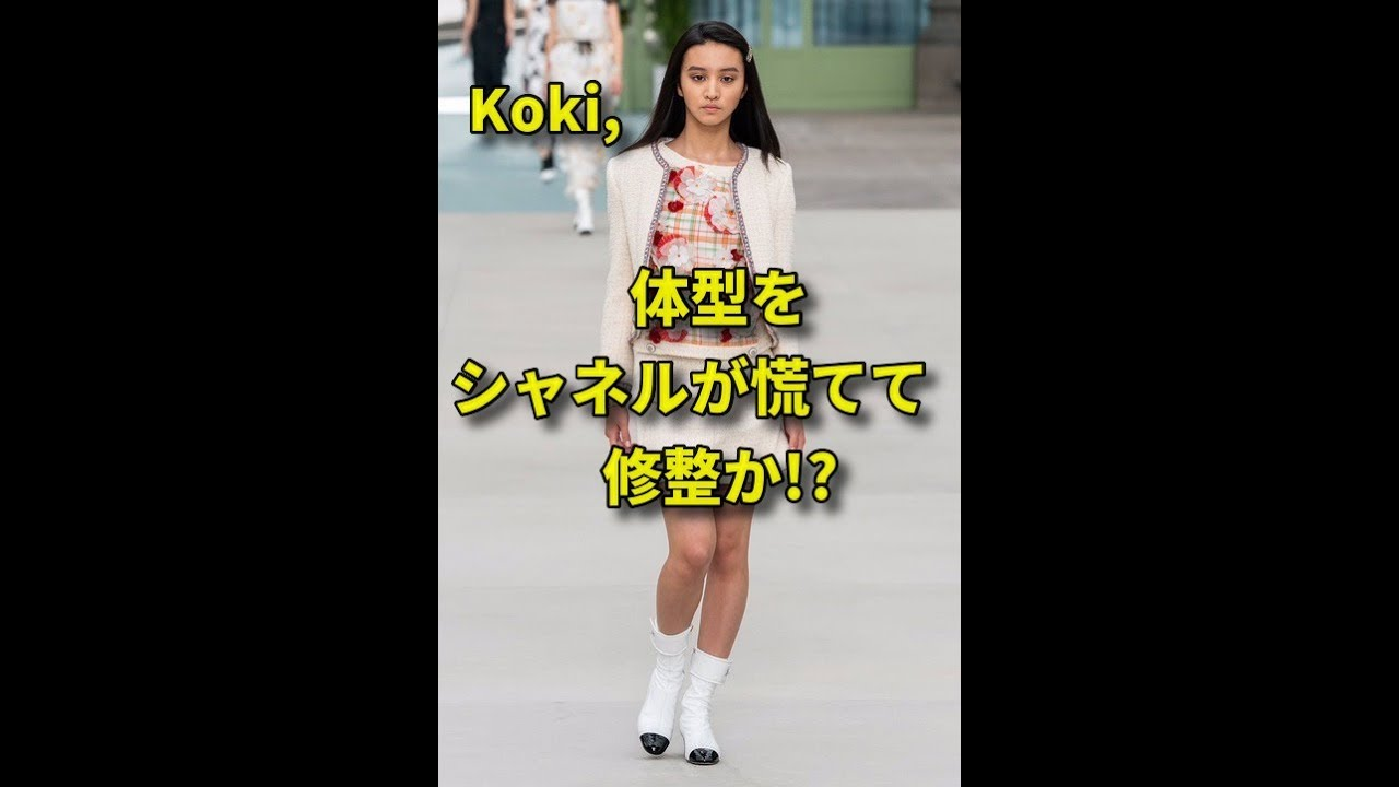 シャネル koki