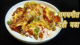 एकदम मऊ दही वडा    How to make Soft Dahi Vada   Dahi Bhalla   MadhurasRecipe   Ep - 336