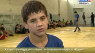 Вести-Хабаровск. Хабаровчанин попал в резерв юношеской сборной России по вольной борьбе