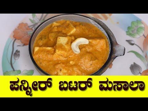 paneer butter masala in kannada|Restaurant Style Paneer Butter Masala| Palya recipe in kannada