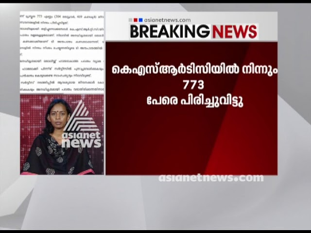 KSRTC dismissed 773 employees from employment
