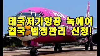 #53 태국뉴스-푸켓 한국인 남성이 슬픈 선택을 하였다…