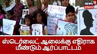 Thoothukudi: Tamil Federation Is Protesting Against The Sterlite Plant